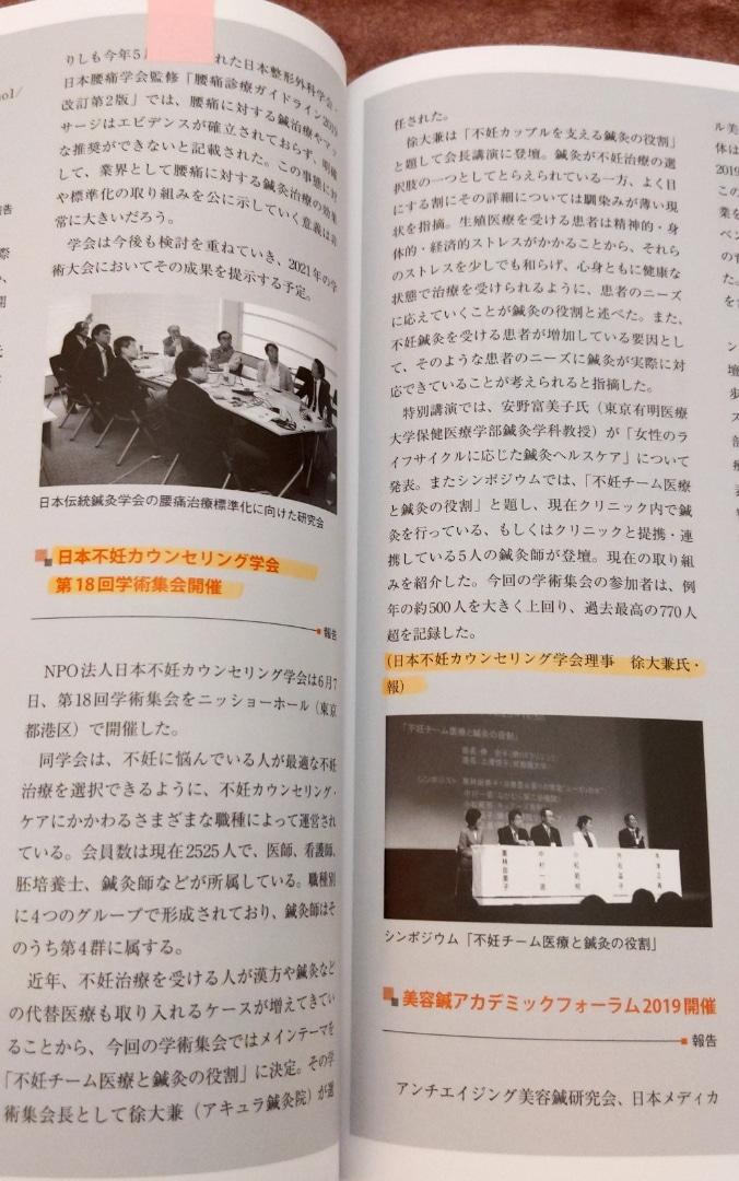鍼灸専門誌「医道の日本」から抜粋