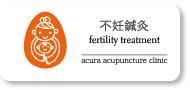 $acura acupuncture clinic blog-不妊鍼灸 アキュラ鍼灸院