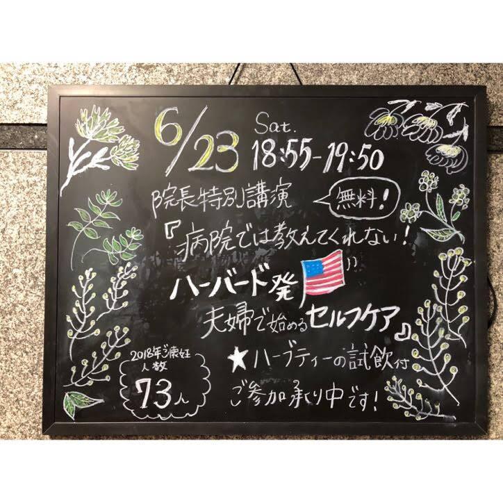 妊活セミナー東京