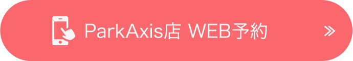 ParkAxisWEB予約